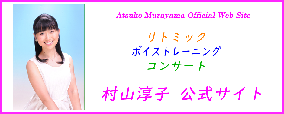 村山淳子公式サイト