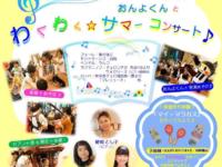 【8/11】0歳からのクラシック「音浴じかん」