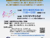 【8/25】♪きいて・うたって・つくって・楽しむ♪夏のファミリーコンサート