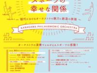 【8/31】神奈川フィルハーモニー管弦楽団 特別演奏会 司会