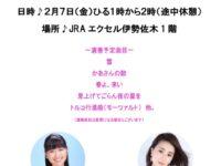 【2/7】フライデー・ミニコンサート 横浜・関内イセザキモール